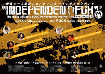 fuk14-flyer.jpg